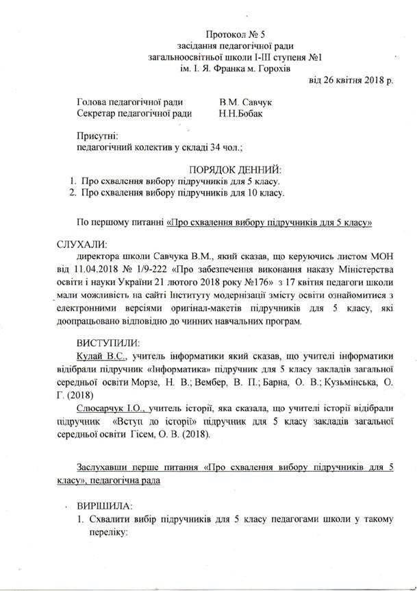 Vybir_pidruch/26-04-2018/01.jpg