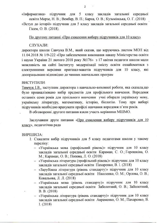 Vybir_pidruch/26-04-2018/02.jpg