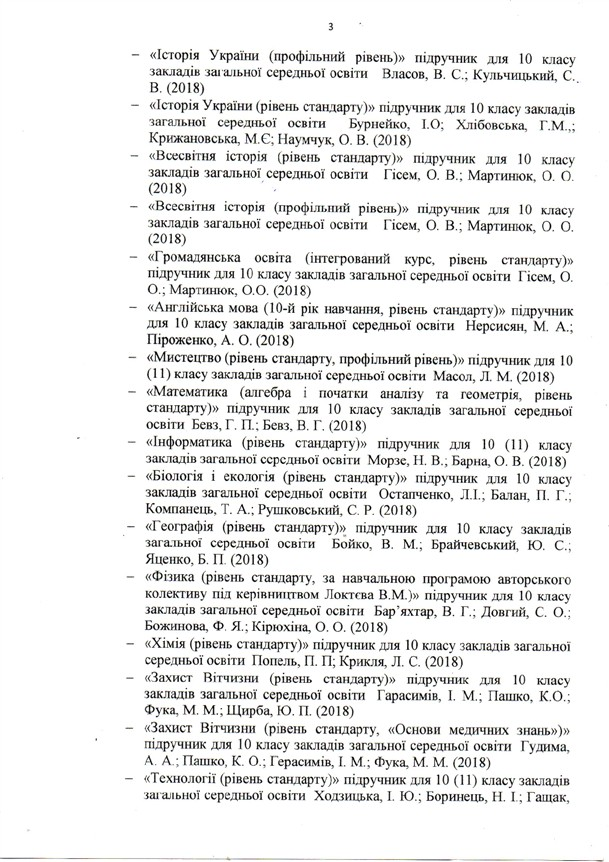 Vybir_pidruch/26-04-2018/03.jpg